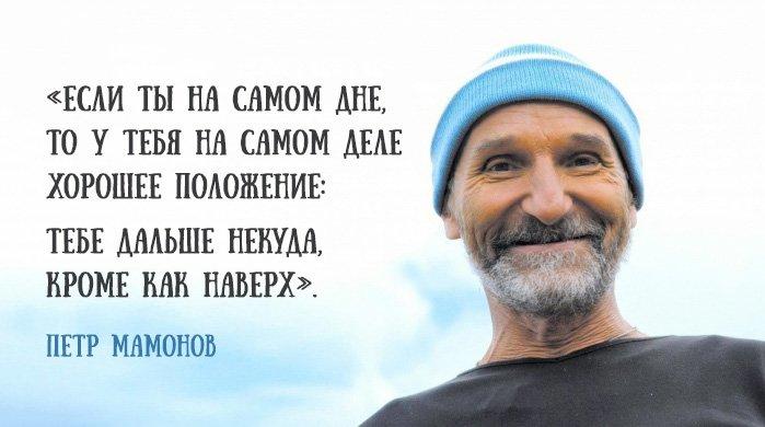 Петр Мамонов о смысле жизни, о добре, зле и пьянстве