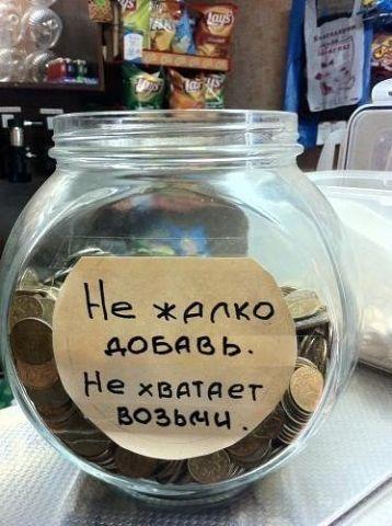 Способ накопления денег