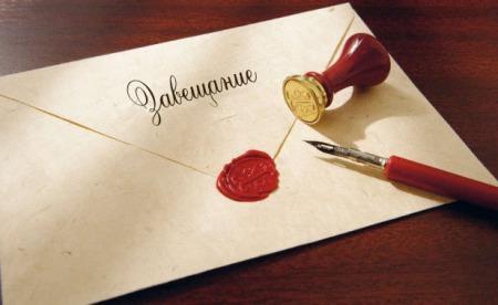 Новый закон о наследстве, вступающий в силу с 1 сентября 2018 года