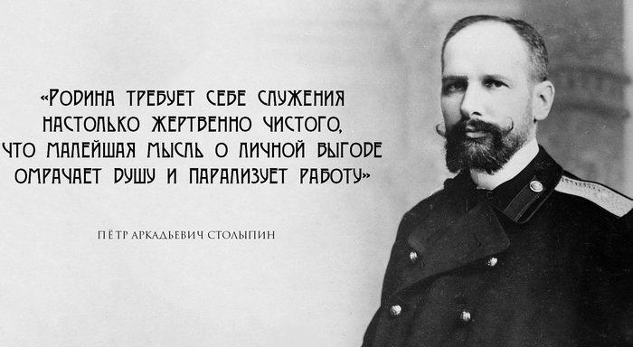 Столыпин Петр Аркадьевич: краткая биография