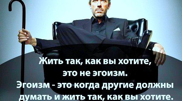 Признаки мужчины эгоиста цитата