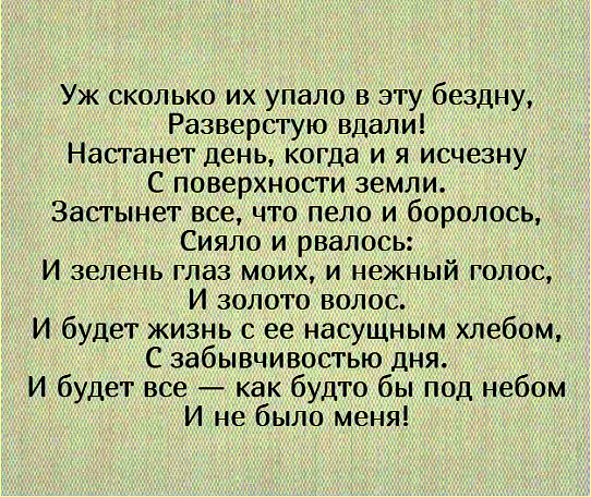 "Марина Цветаева ""Реквием"""