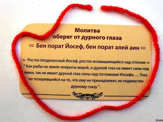красная нитка молитва