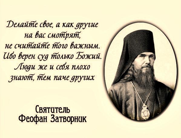 цитата феофана затворника