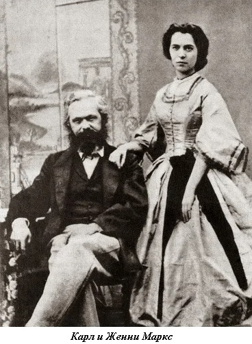 Карл Маркс с женой