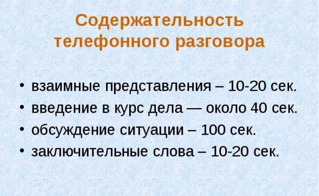 Правила телефонного этикета