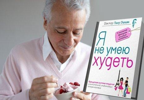 Французский диетолог Пьер Дюкан и его книга