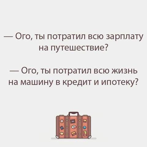 Почему нужно путешествовать