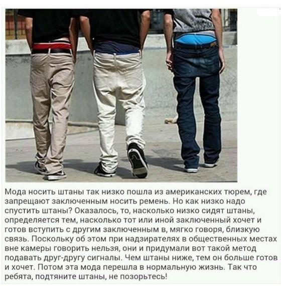 спущенные штаны, ошибки в одежде