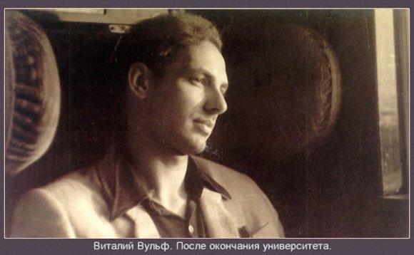 Виталий Вульф - личная жизнь или закрытая тема.