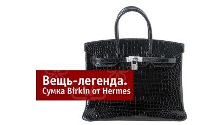 История сумки Биркин. Сумка Биркин