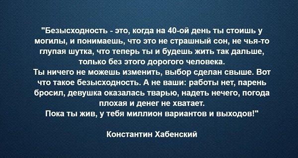 Константин Хабенский: биография